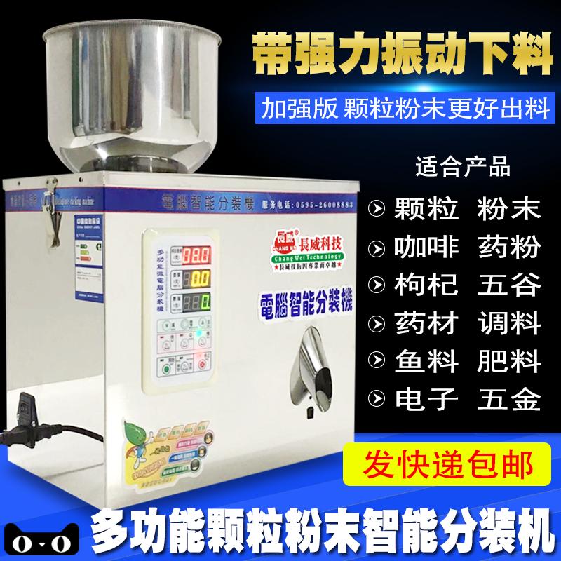 全自动粉末分装机 颗粒面粉药粉咖啡调料枸杞定量分装机 灌装机