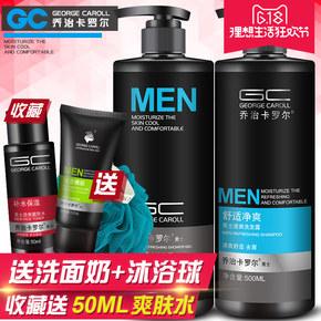 <b>[27人已浏览]</b>男士洗发沐浴套装