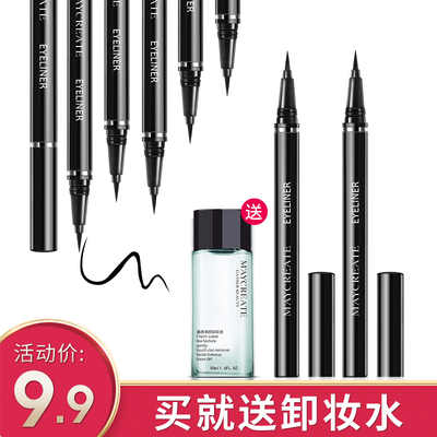 Buy 1 Get 1 eyeliner Gel pen female waterproof anti-sweat non-bleaching paste long-lasting not faint...
