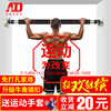 On the horizontal bar home chin-up door for household single-pole indoor wall-free drilling sporting goods fitness equipment