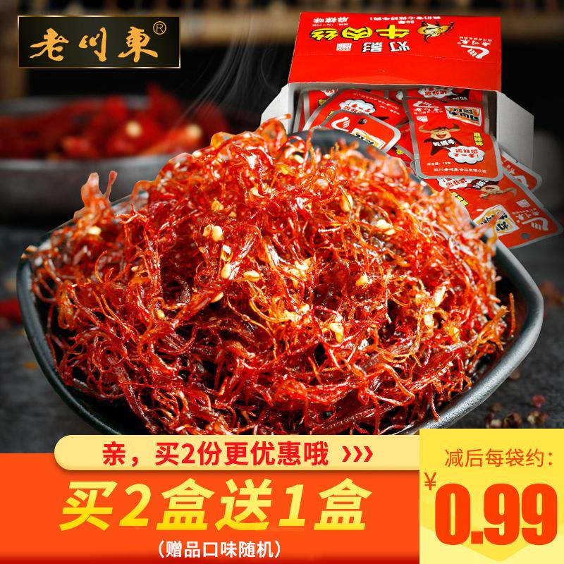 老川东灯影牛肉丝 麻辣牛肉干四川特产好吃的小吃零食香辣味260g