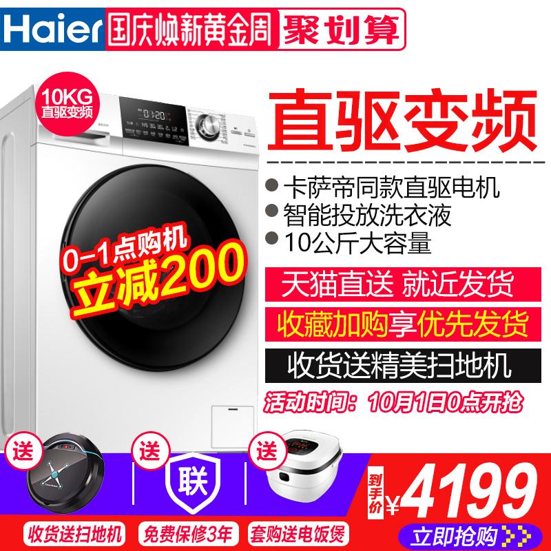 海尔滚筒洗衣机10KG公斤全自动智能直驱变频EG10014BD959WU1家用