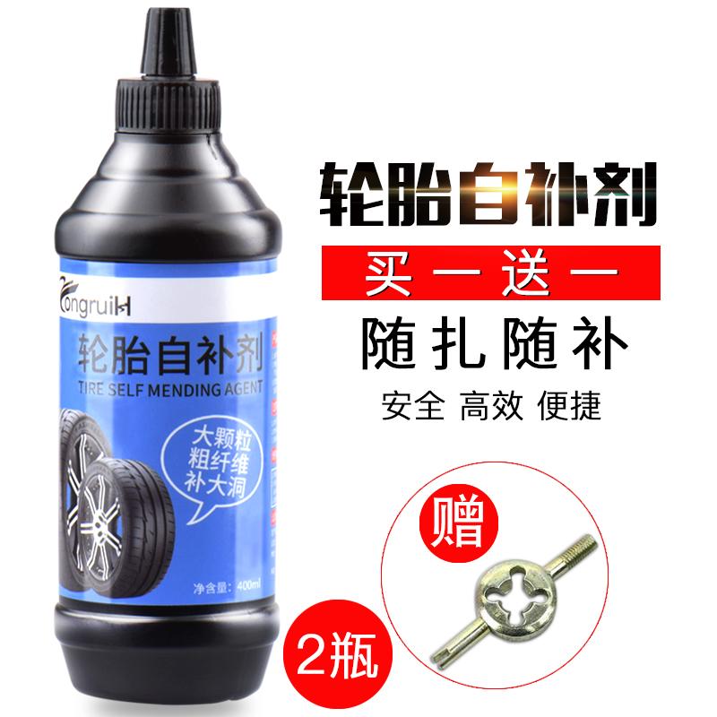 Цвет: Черные шины бутылку из добавок купить 1 получить 1 ко-2 бутылки (обрыв провода)