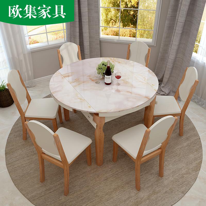 欧集 餐桌椅组合现代简约小户型北欧实木可折叠伸缩圆桌大理石桌
