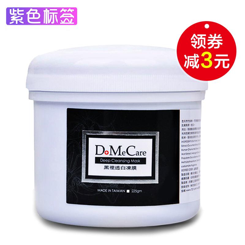 毛孔吸尘器台湾欣兰domecare黑里透白冻膜面膜225g-500g深层清洁
