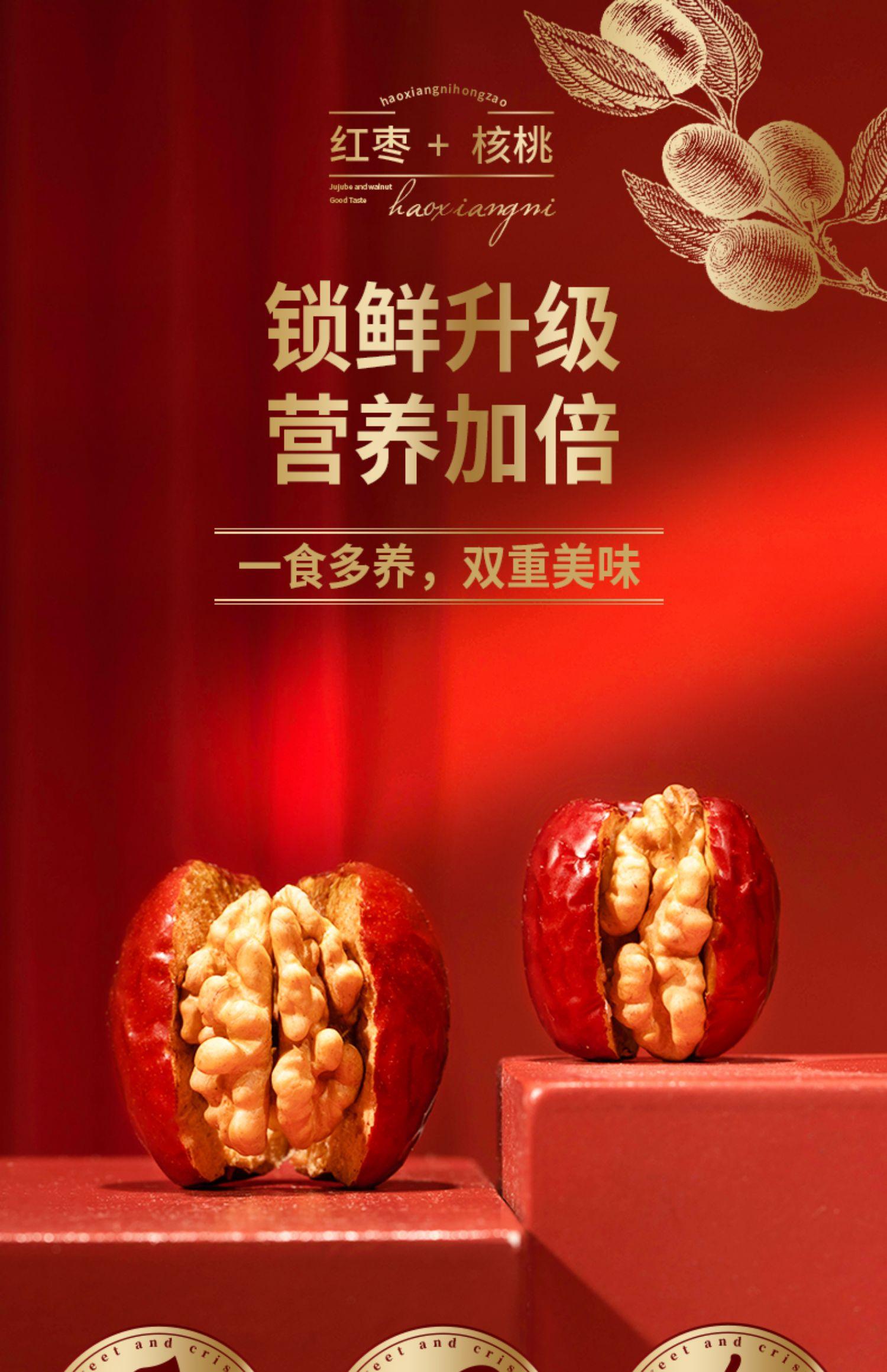 【好想你】红枣夹核桃仁