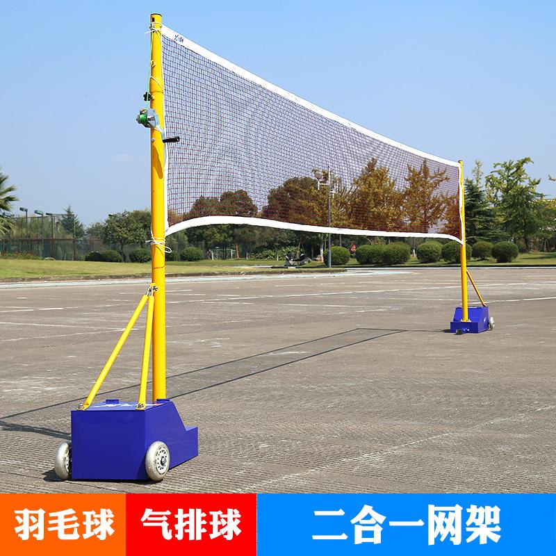 羽毛球网架气排球网架二合一羽毛球架标准网架移动式户外室内网柱