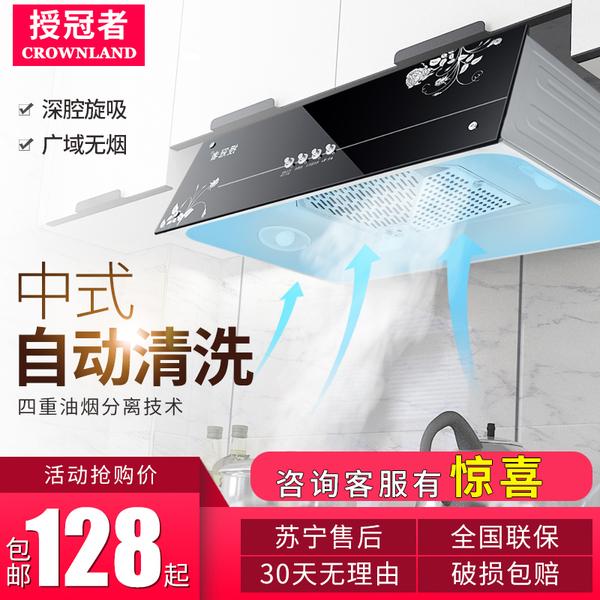 授冠者家用油烟机中式厨吸油烟机小型顶吸式脱排抽油烟机自动清洗