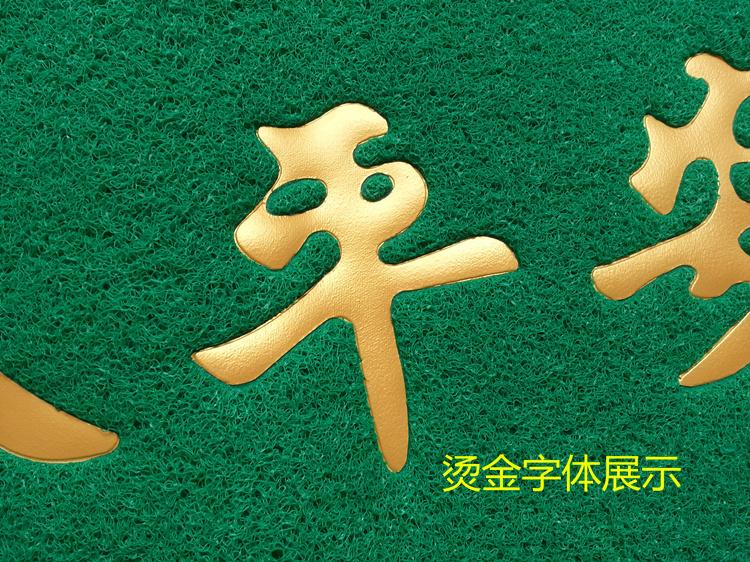 绿色塑胶喷丝地垫无字地毯欢迎光临门垫出入平安脚垫除尘防滑垫子_7折图片