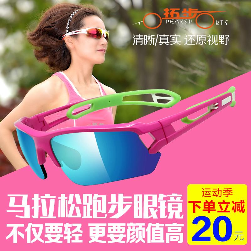 拓步骑行眼镜防风沙镜男女马拉松眼镜变色户外跑步运动自行车装备