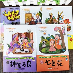 拍下5本快乐读书吧二年级下册必读书正版大头儿子和小头爸爸书神笔马良注音版一起长大的玩具七色花愿望的实现小学生课外阅读书籍