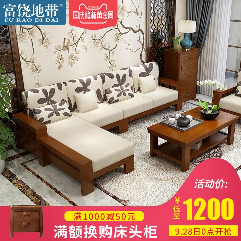 实木沙发组合现代简约新中式家具贵妃大小户型转角橡胶木L型沙发
