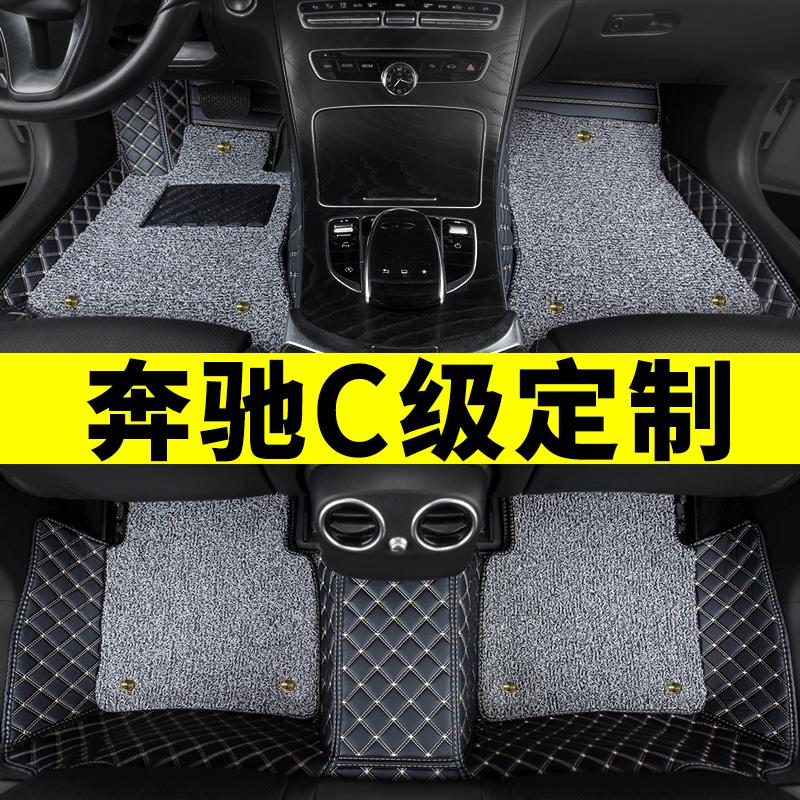 奔驰c200l脚垫 全包围专用2017款新c级c180l c300l 丝圈汽车脚垫