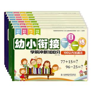 幼小衔接一日一练 幼儿园教材幼升小数学思维语言识字拼音拼读训练册100以内混合加减法学前班口算全套8本大班升一年级测试卷