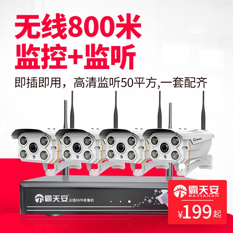 无线监控器高清套装 视频摄像头监控设备套装家用wifi一体机室外