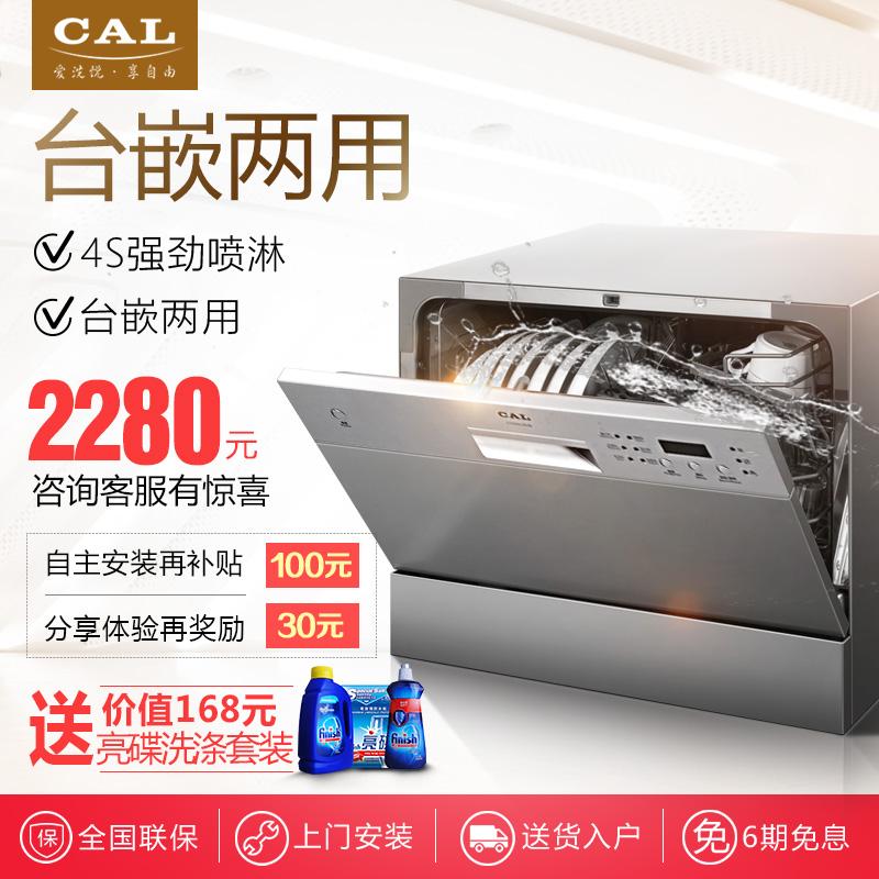 cal全自动洗碗机ct55al062b