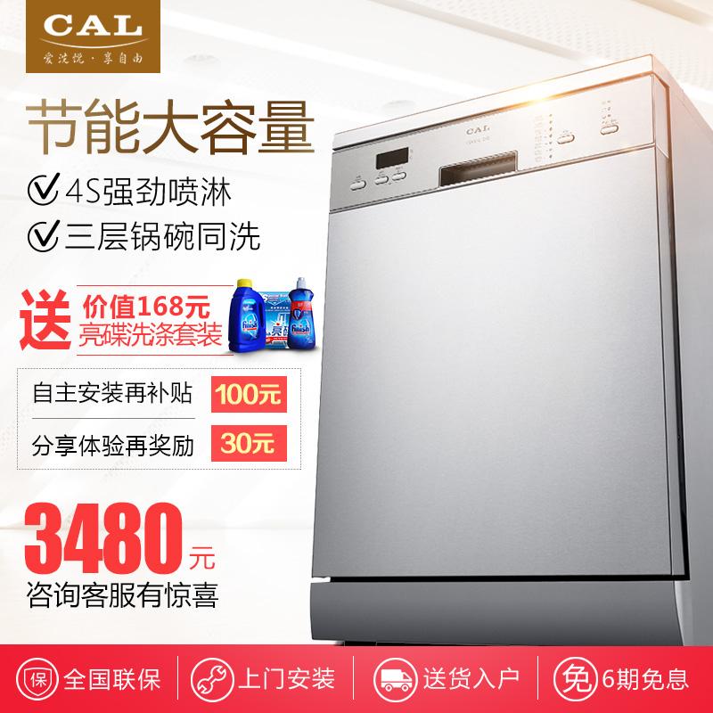 cal洗碗机全自动家用cd60al121b