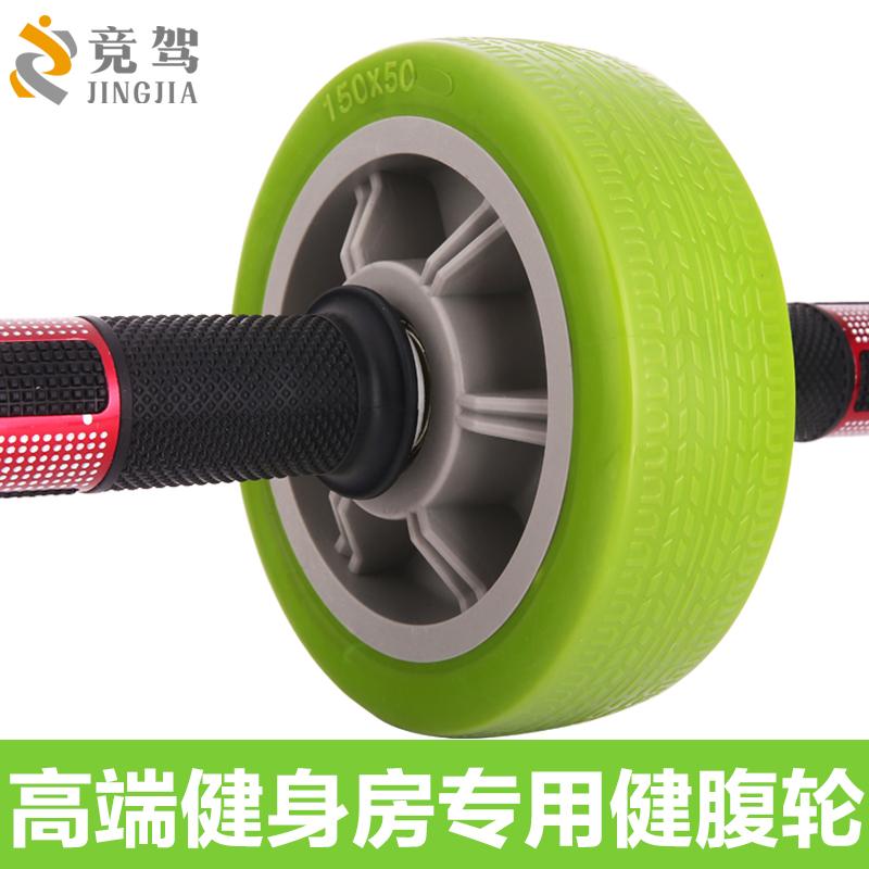 高端健腹轮腹肌轮家用 健身器材健身轮正品巨轮 男女单轮 轴承