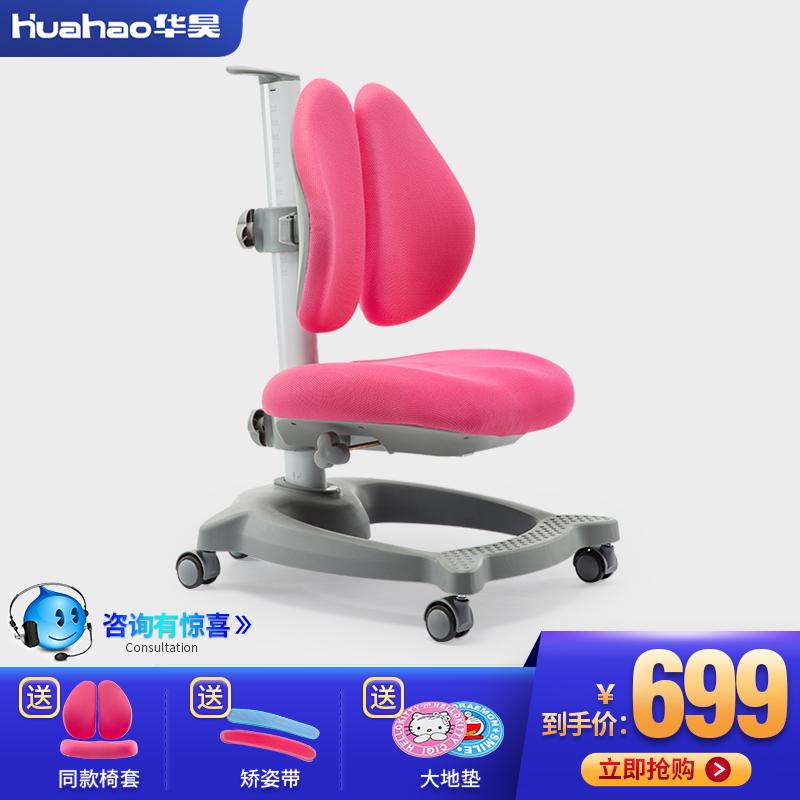 华昊人体工学儿童学习椅可调节非气压写字椅子家用升降靠背学生椅