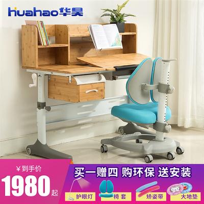 华昊 儿童学习桌小学生课桌 写字书桌书柜组合家用可升降桌椅套装