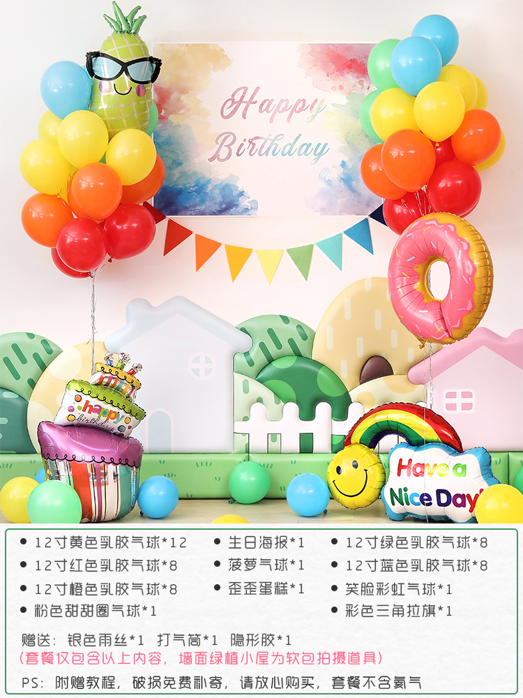 Children's birthday lying body background wall scene layout cartoon balloon package baby theme party Decorations