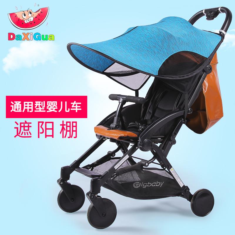 婴儿推车遮阳棚通用型全蓬伞车遮阳伞防晒罩推车配件
