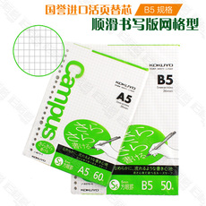 notebook Kokuyo Campus 5mm B5-50 26