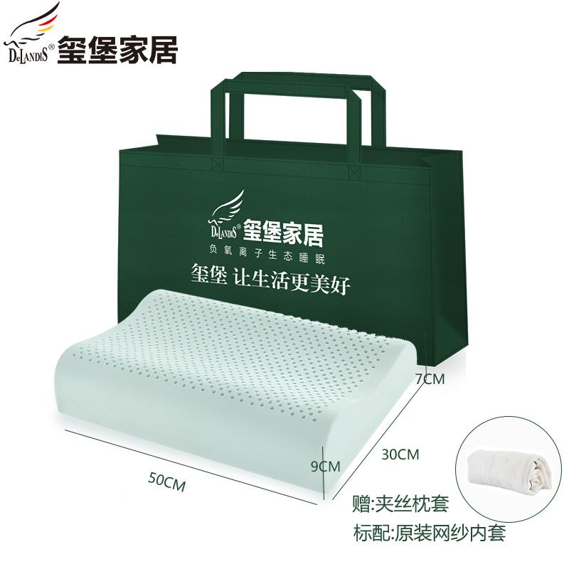 玺堡  QX-01 泰国天然负氧离子 护颈波浪乳胶枕 多款