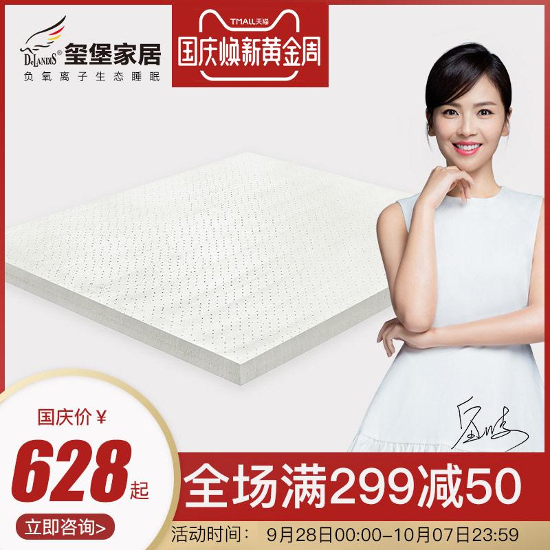 玺堡乳胶床垫泰国天然橡胶1.8米床纯乳胶5cm席梦思1.5米10cm进口