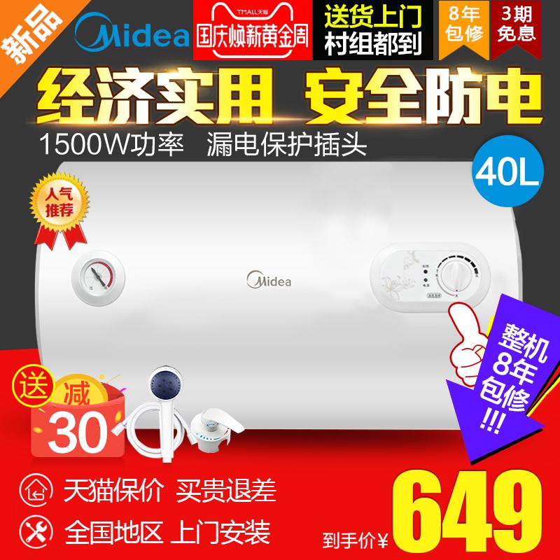 Midea-美的 F40-15A3(HI)电热水器40升L家用卫生间小型洗澡节能50