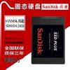 Sandisk-闪迪 SDSSDA-240G-Z25 SSD固态硬盘 笔记本台式机电脑加装硬盘 笔记本升级系统用高速硬盘