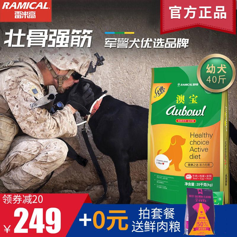 雷米高澳宝狗粮幼犬40斤 金毛萨摩耶拉布拉多中型大型犬通用型