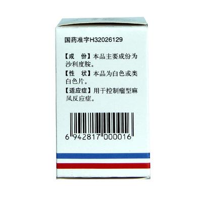 常药 沙利度胺片 25mg*20片/瓶 控制瘤型麻风反应症