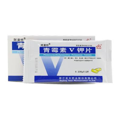 阿漠特 青霉素V钾片 0.236g*12片/盒
