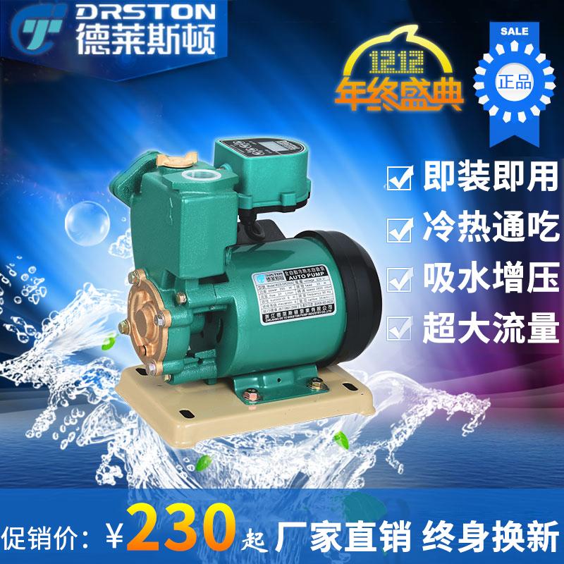 德莱斯顿家用全自动 自吸泵 冷热水自来水管道泵增压泵抽水机水泵