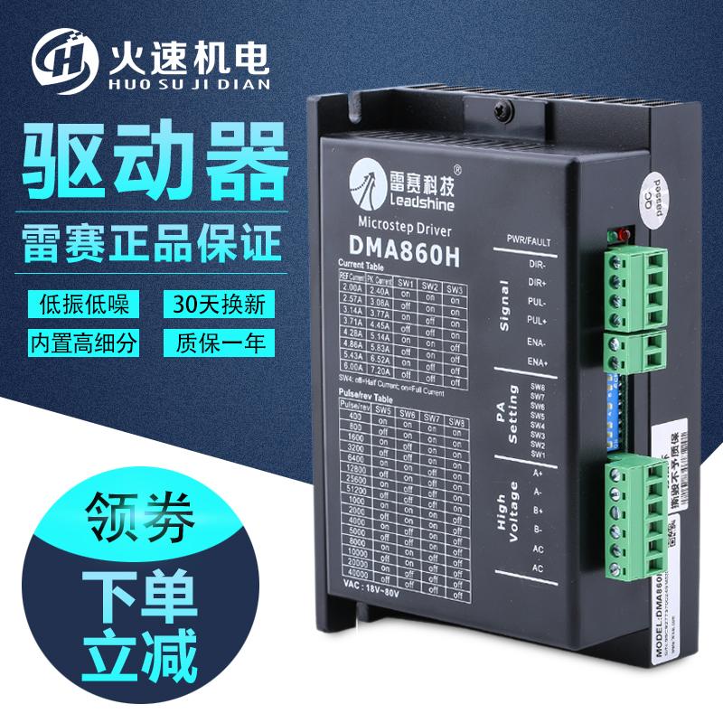 雷赛驱动器 DMA860H-M542驱动器 雕刻机驱动器 86步进电机驱动器