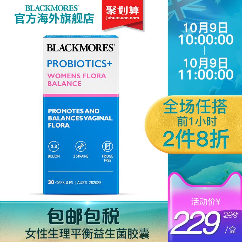Blackmores-澳佳宝 女性生理平衡益生菌胶囊30粒 成人澳洲进口