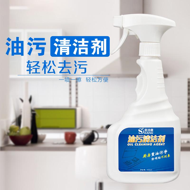 圣洁康厨房重油污净强力去除油污清洁剂抽油烟机清洗剂瓷砖去油渍