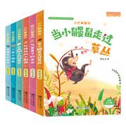 小巴掌童话注音版 全6册 张秋生童话故事精选集 一二三年级小学生必读课外阅读书籍 儿童文学作品语文教材推荐阅读书目 儿童