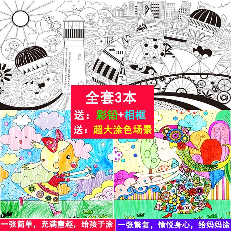 Send 12 Color Lead And Mother Coloring Together Childrens Secret Garden 3 4