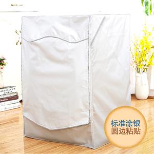 荣翔 滚筒洗衣机罩小天鹅海尔小天鹅用防水防晒防尘套前开盖机罩