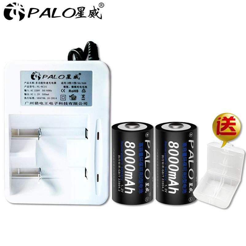星威1号充电电池充电器套装配2节一号电池 热水器燃气灶D型大电池
