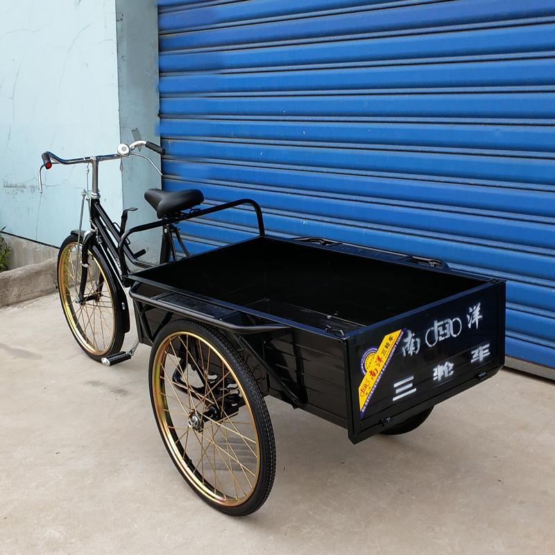 南洋黑色1米长车厢大三轮脚踏车自行车带货运拉货成人人力三轮车
