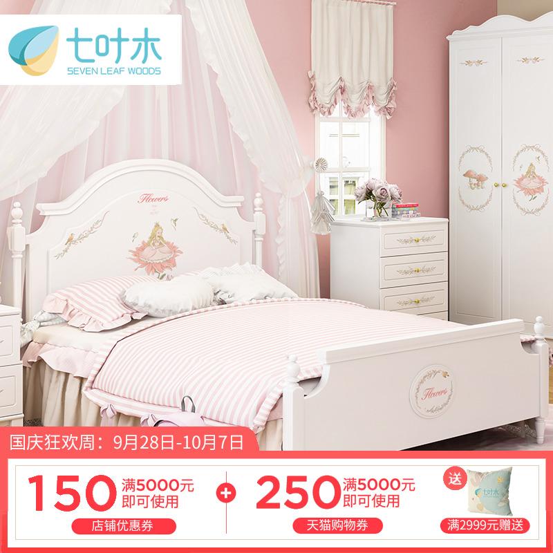 七叶木儿童床公主床女孩单人床儿童成套家具衣柜书桌组合1.2米1.5