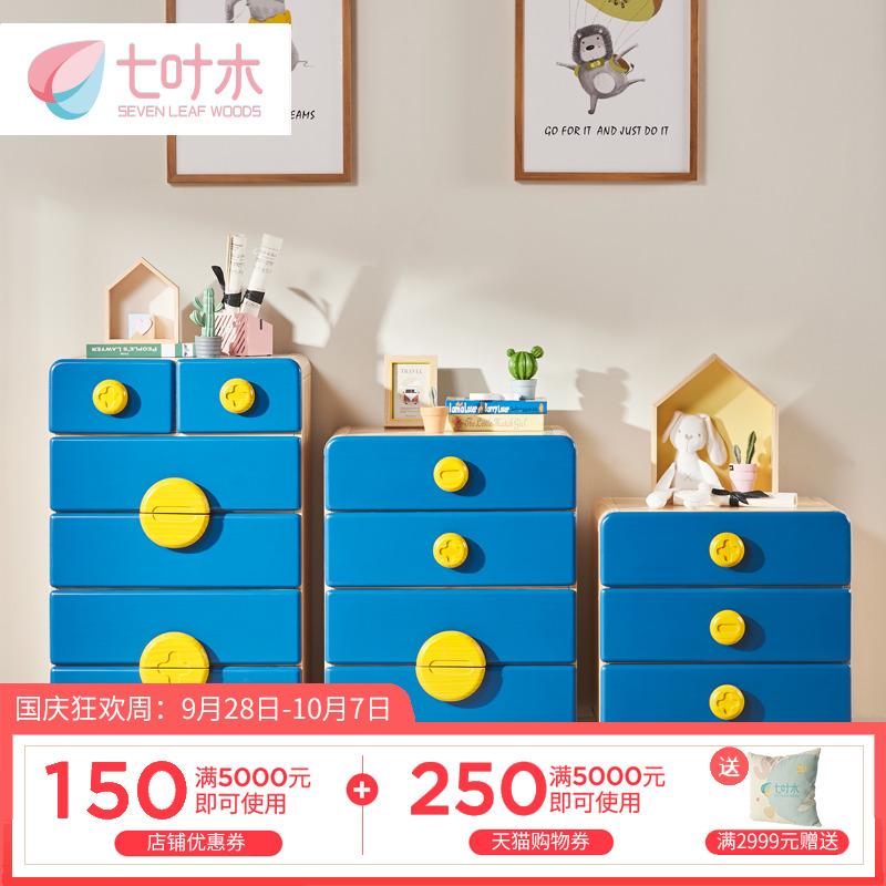 七叶木儿童斗柜全实木柜子新西兰松木储物柜抽屉柜3-4-5斗柜