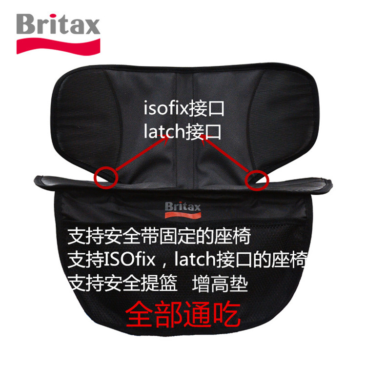 Защитный чехол от удара на сиденье Britax