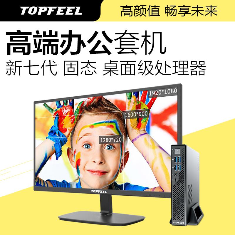 极夜TOPFEEL迷你台式主机电脑套机商用全新原装