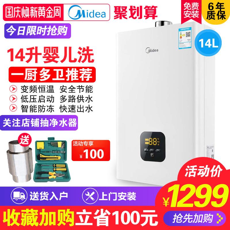 ~Midea-美的 JSQ27-H1天燃气热水器14升家用速热恒温强排式防冻