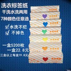 Этикетки Love clean 5200