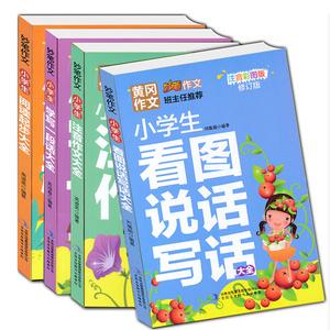 4册看图说话写话1-2-3年级黄冈作文书注音彩图版小学生一二三年级看图说话写话训练注音作文阅读起步学写一段话一句话日记作文大全
